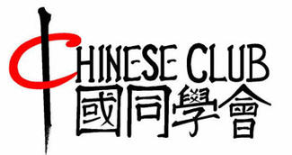 logo_club_chinese_students_association.jpg